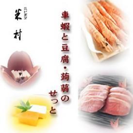 車蝦(6本入)と豆腐・蒟蒻の味噌漬けセット
