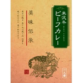 米沢牛ビーフカレー 1食  (200g)