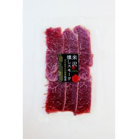 米沢牛燻し牛肉スモークスライス 60g