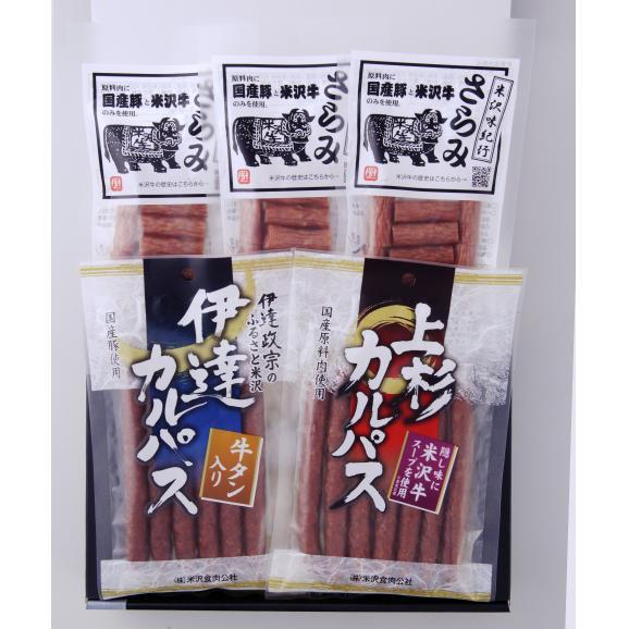 米沢牛入りさらみ・上杉カルパス・伊達カルパスセット01