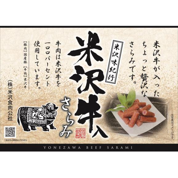 米沢牛入りさらみ・上杉カルパス・伊達カルパスセット02