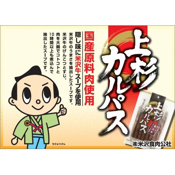 米沢牛入りさらみ・上杉カルパス・伊達カルパスセット03