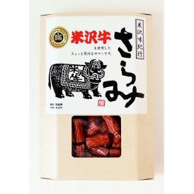 米沢牛入りさらみ(箱)170g