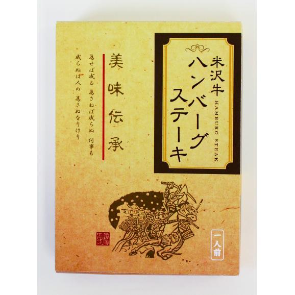 米沢牛ハンバーグステーキ200g01