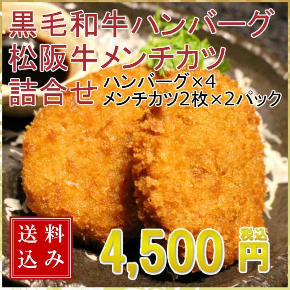 黒毛和牛ハンバーグと松阪牛メンチカツの詰合せ02