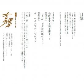 吉澤 国産牛選べるギフト