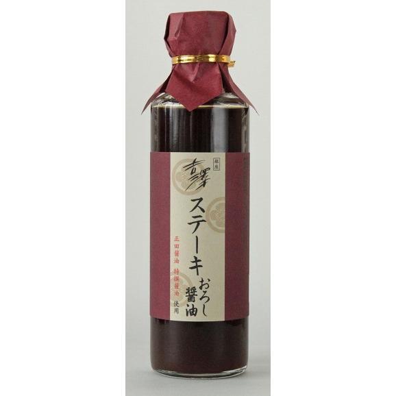 黒毛和牛ステーキセット(2枚・ステーキおろし醤油)03