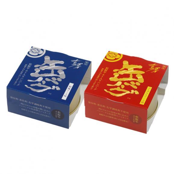 銀座老舗レストラン吉澤の「缶バーグ」6個03