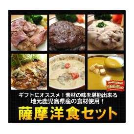 薩摩洋食セット【送料無料】