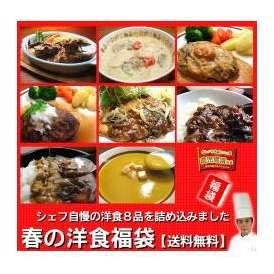 老舗洋食屋の春の洋食福袋【送料無料】