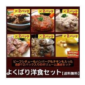 よくばり洋食6種12品セット【送料無料】