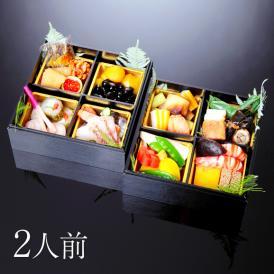 日本料理 湯木の和風おせち料理 黒折箱2段重『福』2人前
