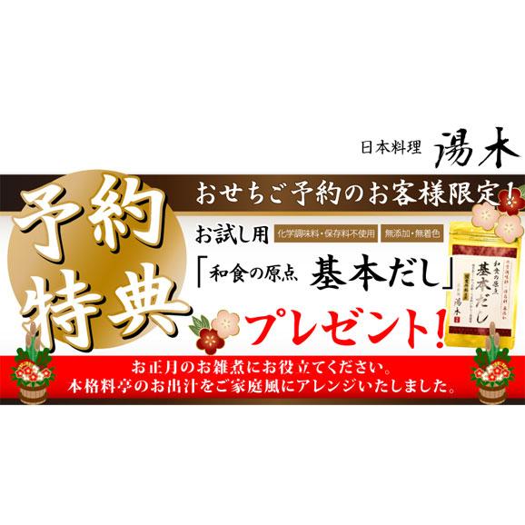 日本料理 湯木 黒折箱2段重『福』02
