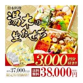 【限定販売!】日本料理 湯木のおせちギフトカード3000円セット(2段・木箱入り)3人前