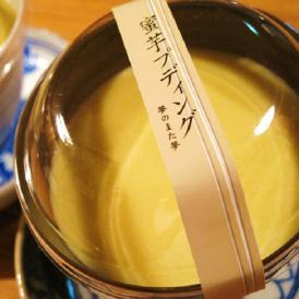 『超こだわり』蜜芋の甘みを生かした極上蜜芋プディング。白砂糖もトランスファットも一切使用していません