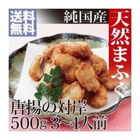 【送料無料】国産天然まふぐの唐揚げ 500g