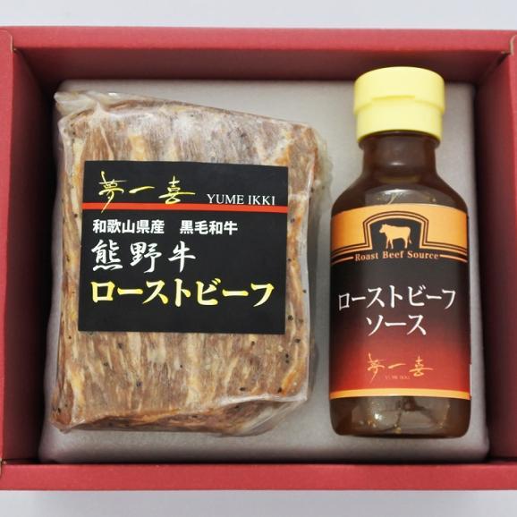 熊野牛ローストビーフ200g02