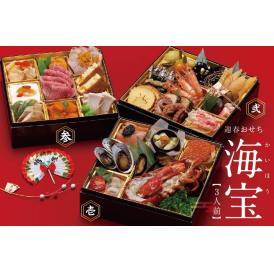 オマール海老やローストビーフなど豪華食材を使用した三段重おせち【海宝】