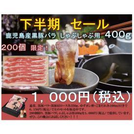 鹿児島産黒豚バラしゃぶしゃぶ用400g