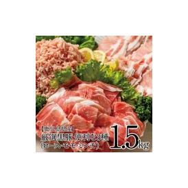 【ご自宅用】鹿児島県産黒豚便利な3種類(ロース・モモ・ミンチ)1.5kg