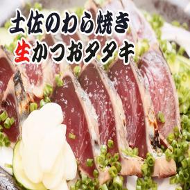 【送料無料】わら焼き「生」かつおタタキ2節 タレ、薬味(にんにく、ねぎ)セット