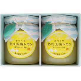 広島産レモン使用の塩レモン【熟成藻塩レモン 】120g 2個入りギフトセット