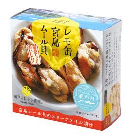 【レモ缶】宮島ムール貝のオリーブオイル漬け藻塩レモン風味