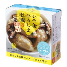 【レモ缶】ひろしま牡蠣のオリーブオイル漬け藻塩レモン風味