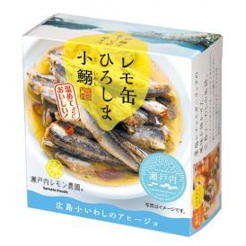 【レモ缶】 ひろしま小鰯のアヒージョ 藻塩レモン風味