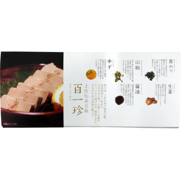 百一珍ギフトセット【人気の5種詰合せ】04