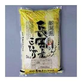 H27年 「よつばのお米」 新潟県産コシヒカリ ~ 精選 ~