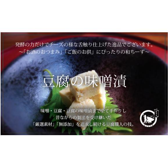 豆腐の味噌漬 お取り寄せ4種詰め合わせ04