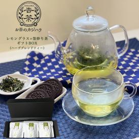 レモングラス&釜炒り茶ブレンドティー (3袋セット) ギフト箱入り