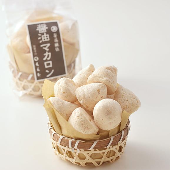 醤油マカロン【1袋:30g入り(約23個)】01