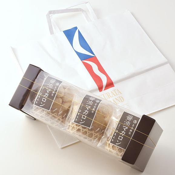 醤油マカロン【3袋(透明ケース入り) 1袋:30g入り(約23個)】02