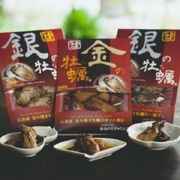 焼き牡蠣のオイル漬け「金の牡蠣」 焼き牡蠣の一夜干し「銀の牡蠣」合計3個セット01