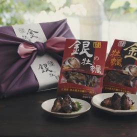 焼き牡蠣のオイル漬け「金の牡蠣」1個 焼き牡蠣の一夜干し「銀の牡蠣」1個風呂敷包みセット(紫)
