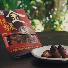 【お歳暮 ギフト】【広島産 お土産】 広島県産牡蠣使用 焼き牡蠣のオイル漬け「金の牡蠣」 2個セット