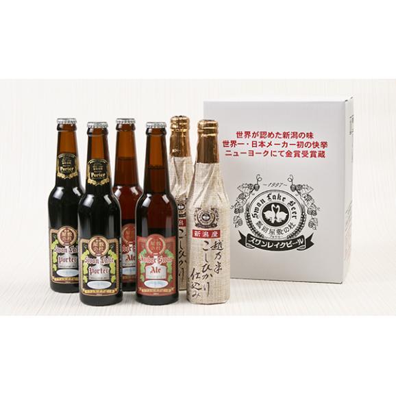 スワンレイクビール金賞ギフト04