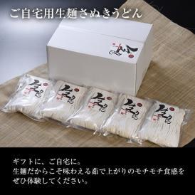 ご自宅用生麺さぬきうどん(15人前)出汁無し