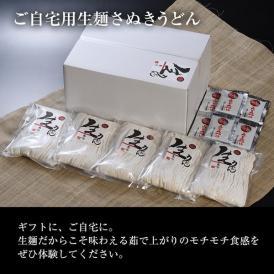 ご自宅用生麺さぬきうどん(15人前)出汁付