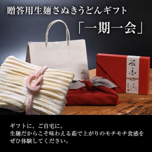 贈答用生麺さぬきうどんギフト「一期一会」(5人前)出汁付03