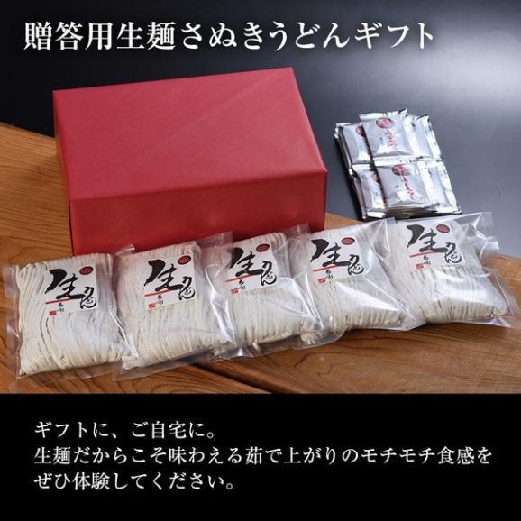 贈答用生麺さぬきうどんギフト(15人前)出汁付01