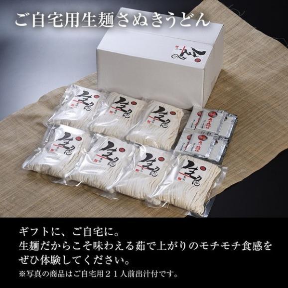 ご自宅用生麺さぬきうどん(6人前)出汁無し01