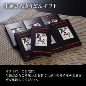 黒箱うどん(3人前)出汁付