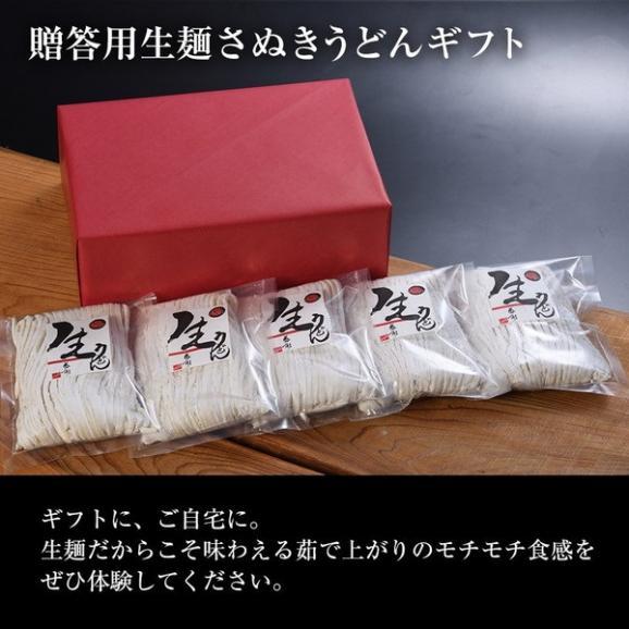 贈答用生麺さぬきうどんギフト(15人前)出汁無し01