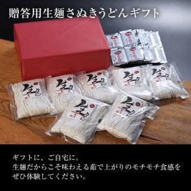 贈答用生麺さぬきうどんギフト(21人前)出汁付