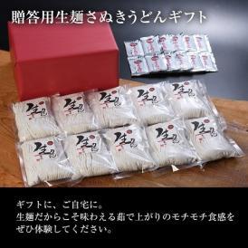 贈答用生麺さぬきうどんギフト(30人前)出汁付