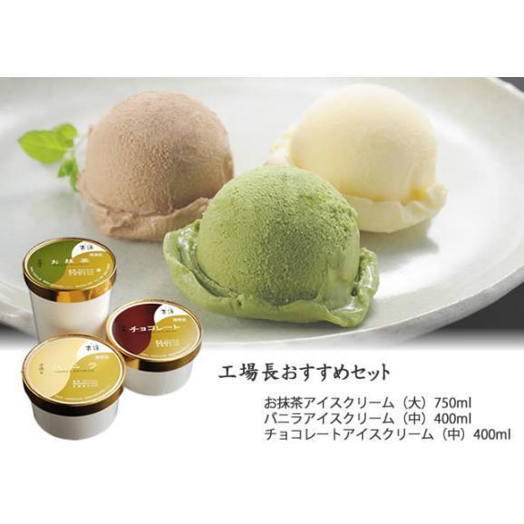 古蓮アイスクリーム工場長おすすめセット02