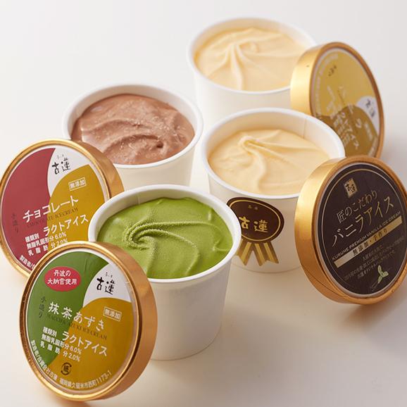 【送料込】【ネットショップギフトセットA】古蓮アイスクリームオリジナルギフトセット02